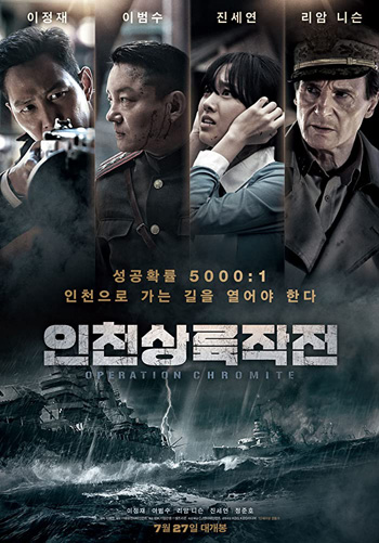 Battle for Incheon (2016) 1080p Dual Audio 2