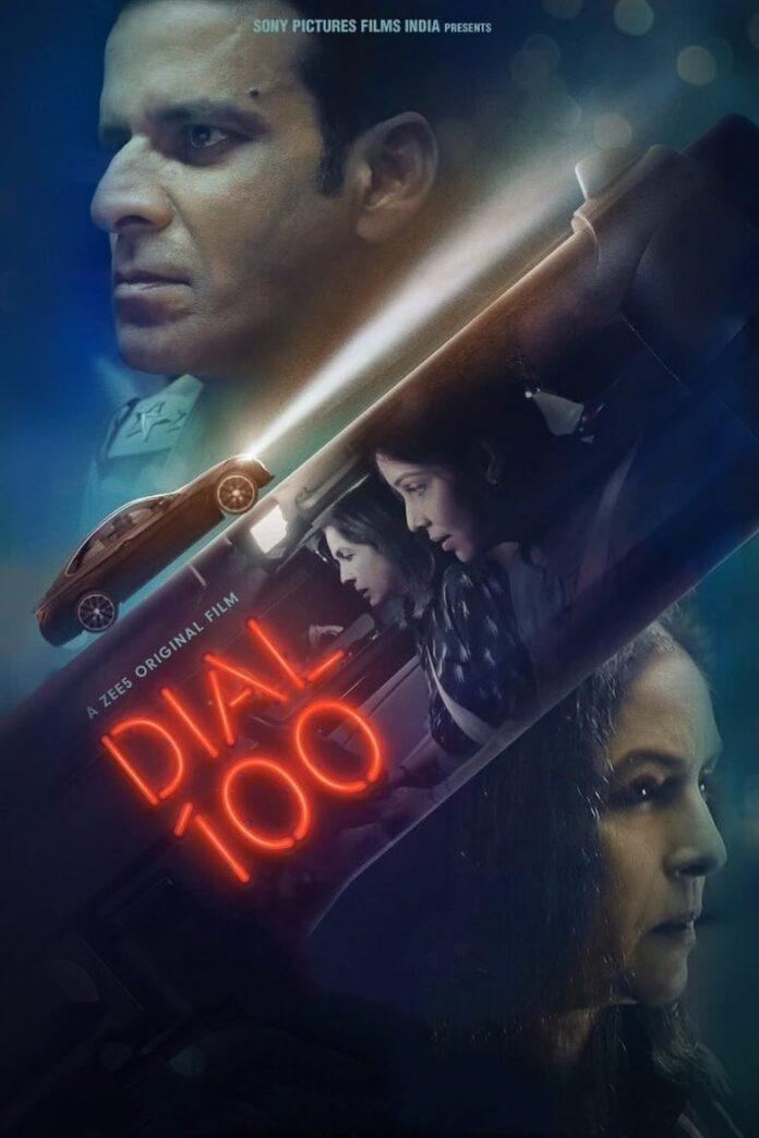 Dial 100 2021